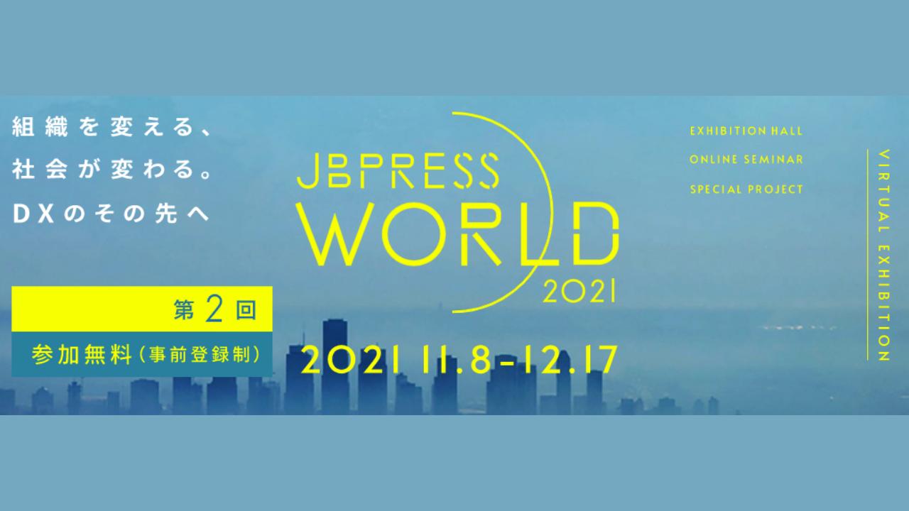 【11月26日】「第2回JBpressWorld 2021組織を変える、社会が変わる。DXのその先へ。」 DXフォーラム に当社の大石が登壇します