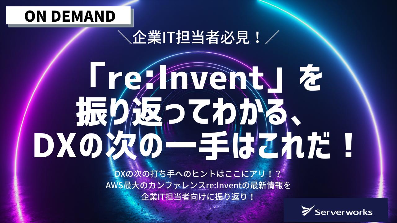 『「re:Invent」を振り返ってわかる、DXの次の一手はこれだ!』オンデマンドウェビナー公開中