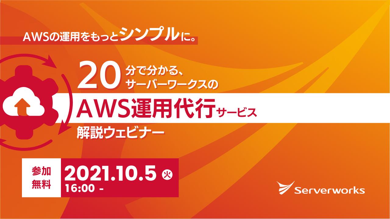 【10月5日】『AWSの運用をもっとシンプルに。20分で分かる、サーバーワークスのAWS運用代行サービス解説』ウェビナーを開催します