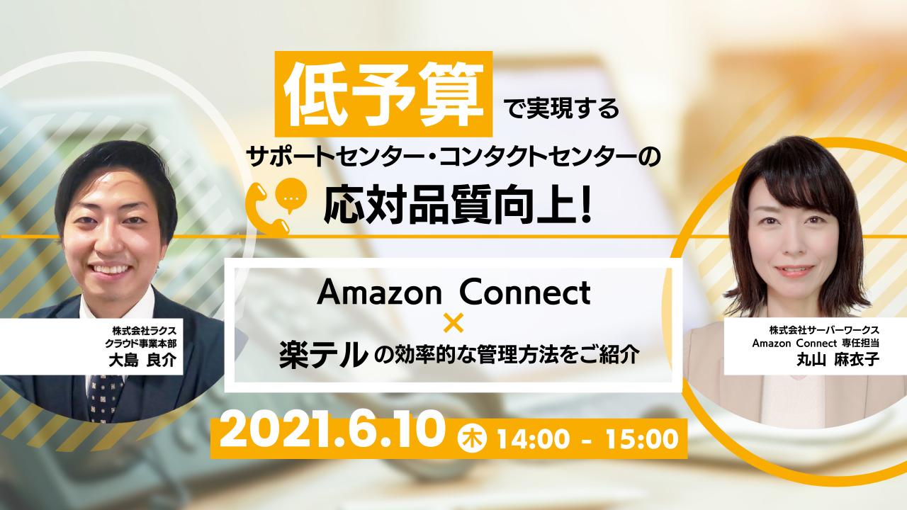 【6/10】低予算で実現するサポートセンター・コンタクトセンターの応対品質向上! ~ Amazon Connect × 楽テルの効率的な管理方法をご紹介 ~