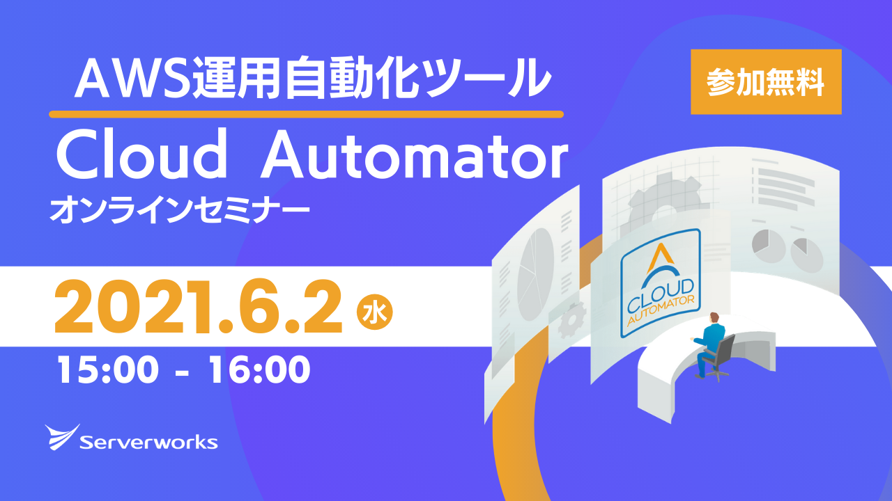 【6月2日】AWS運用自動化ツール「Cloud Automator」のオンラインセミナーを開催します