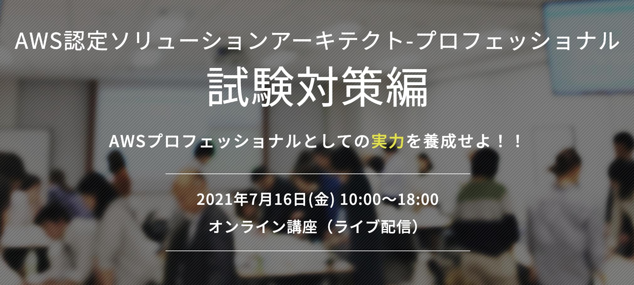 【7月16日】当社の小倉がAWS認定ソリューションアーキテクト-プロフェッショナル試験対策編の講師を務めます