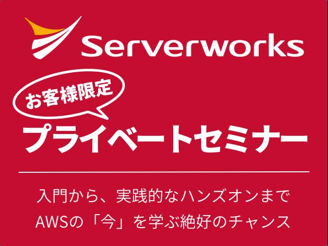 【プライベートセミナー】「AWSでの構成・証跡管理」
