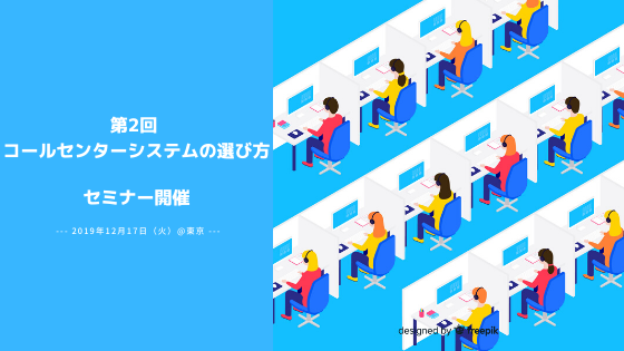 【12月17日東京】「第2回 コールセンターシステムの選び方」セミナーを開催いたします