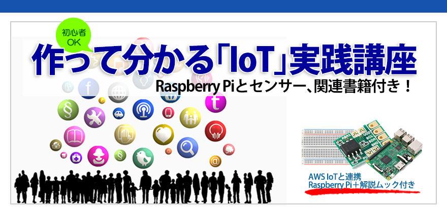 【6月16日開催】作って分かる「IoT」実践講座