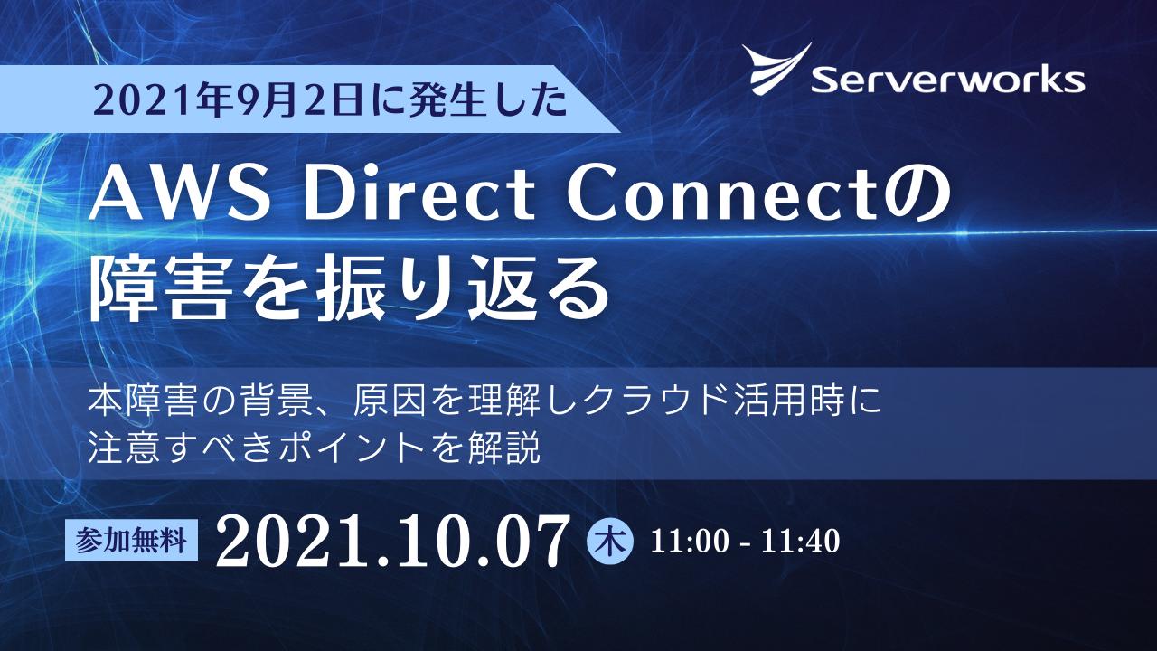 【10月7日】『2021年9月2日に発生した AWS Direct Connect の障害を振り返る 本障害の背景、原因を理解しクラウド活用時に注意すべきポイントを解説』ウェビナーを開催します