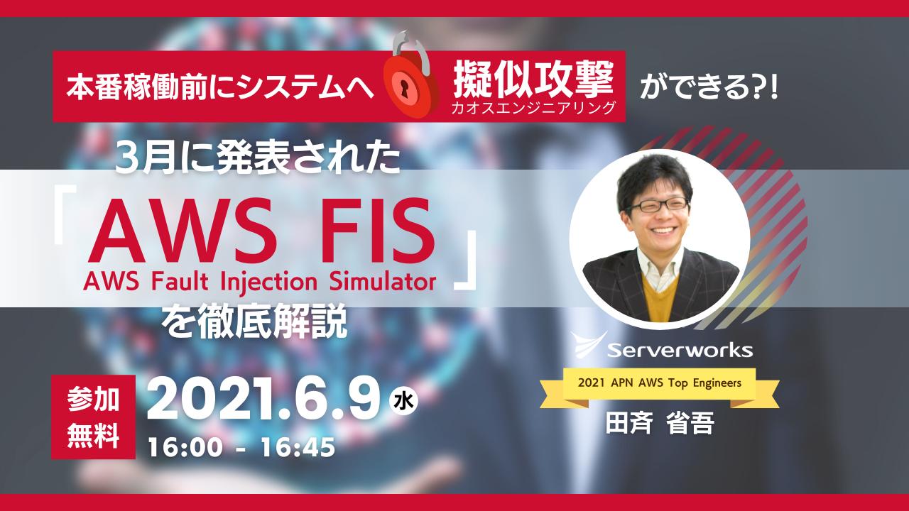 【6月9日】「本番稼働前にシステムへ擬似攻撃ができる?! 3月に発表された『AWS Fault Injection Simulator(AWS FIS)』を徹底解説 ウェビナー」を開催します