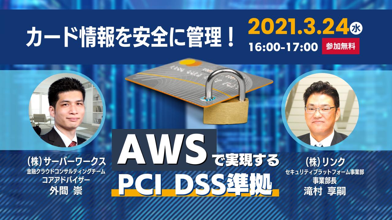 【3月24日】【再演】『カード情報を安全に管理!AWSで実現するPCI  DSS準拠』ウェビナーを開催します