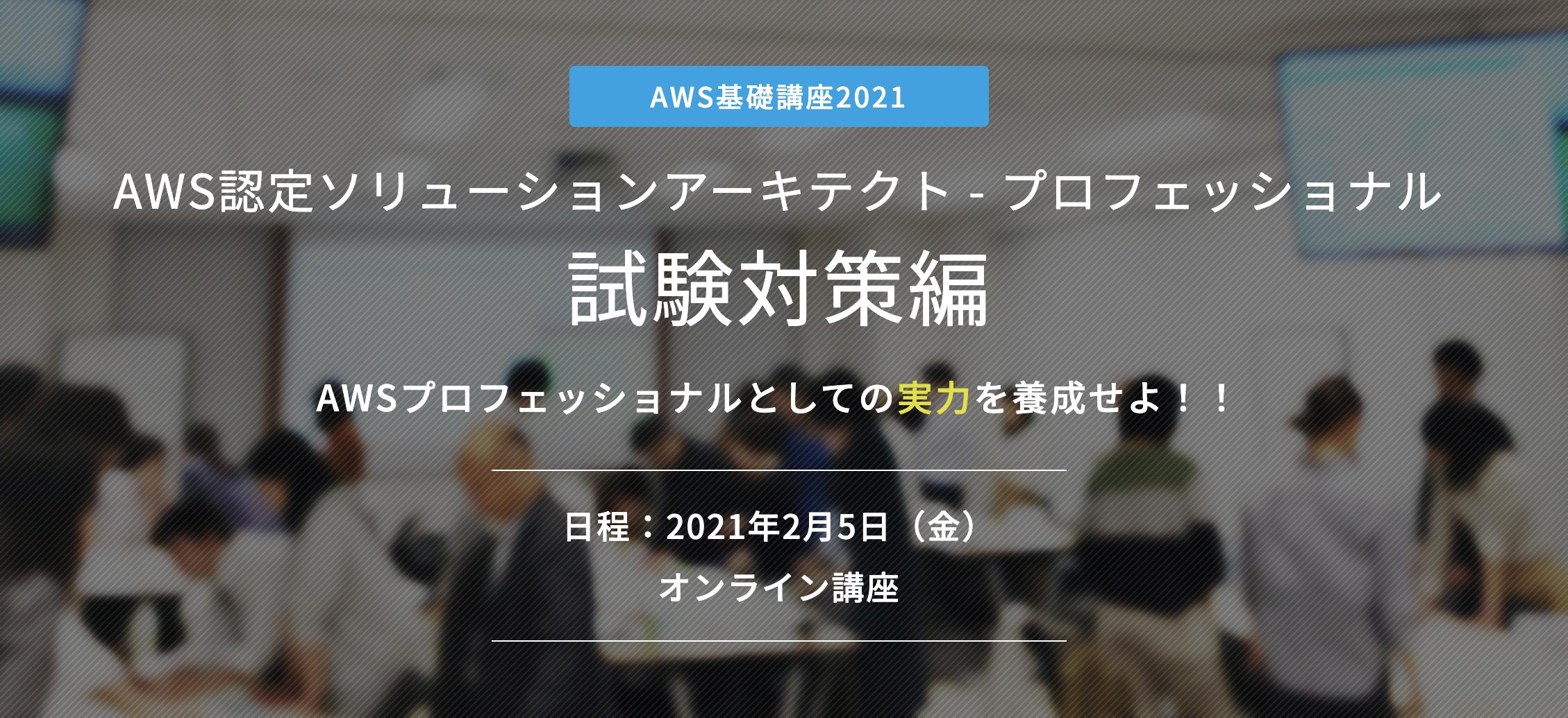 【2月5日】当社の小倉がAWS認定ソリューションアーキテクト-プロフェッショナル試験対策編の講師を務めます