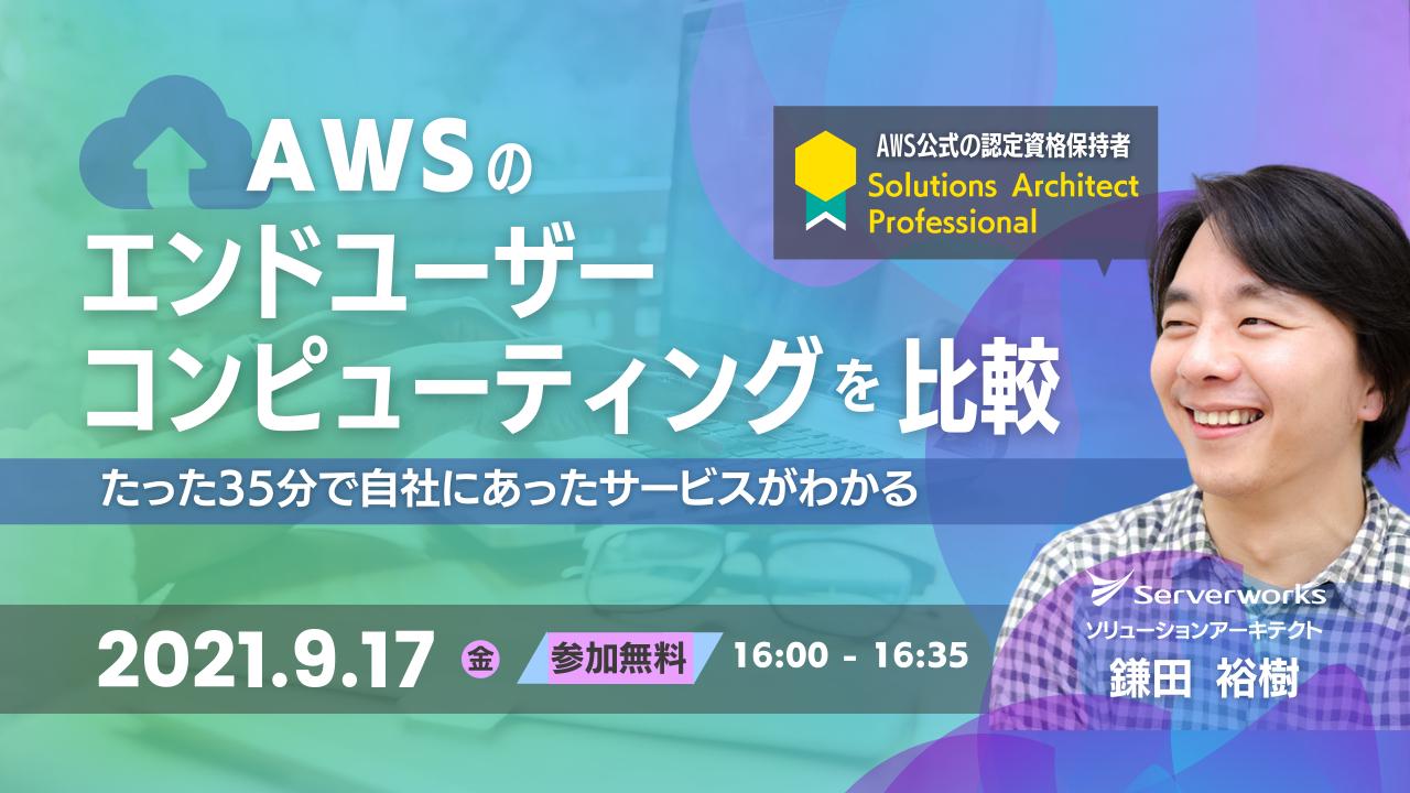 【9月17日】【再演】「AWSのエンドユーザーコンピューティングを比較 〜 たった35分で自社にあったサービスがわかる 〜」ウェビナーを開催します