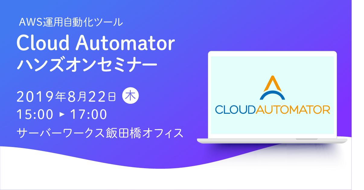 【8月22日東京開催】AWS運用自動化ツール「Cloud Automator」のハンズオンセミナーを開催します