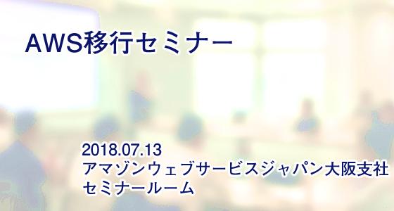 大阪にてAWS移行セミナーを開催いたします