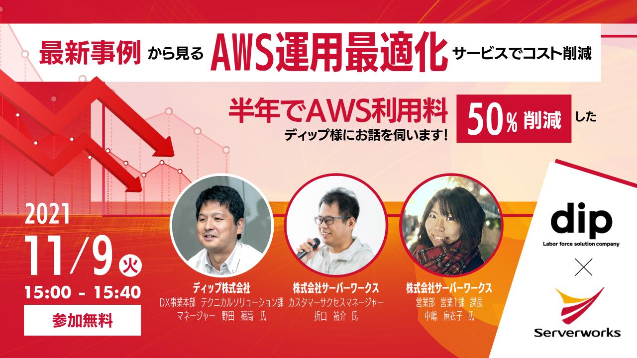 【11月9日】「最新事例から見るAWS運用最適化サービスでコスト削減〜半年でAWS利用料50%削減したディップ様にお話を伺います!〜」ウェビナーを開催します