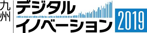 九州デジタルイノベーション 2019に出展します