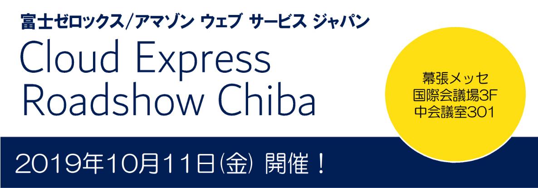 【10月11日千葉】大石、中嶋、羽柴、木次、丸山がCloud Express Roadshow Chibaにて登壇いたします