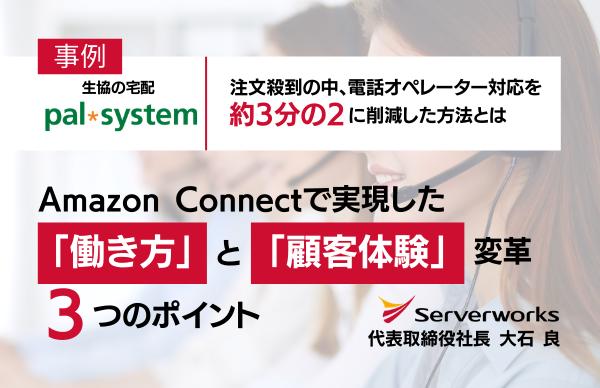 【5月11~12日】日本最大のAWSイベント「AWS Summit Online 2021」に出展します