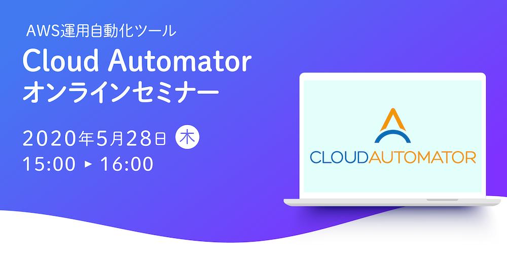 【5月28日開催】AWS運用自動化ツール「Cloud Automator」のオンラインセミナーを開催します