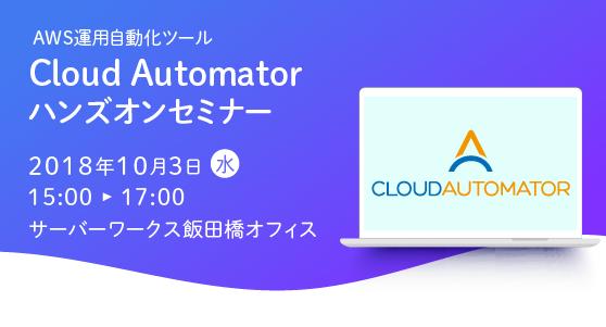 【10月3日東京開催】AWS運用自動化ツール「Cloud Automator」のハンズオンセミナーを開催します