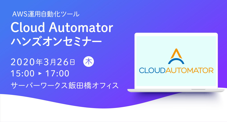 【開催中止】3月26日東京開催 AWS運用自動化ツール「Cloud Automator」ハンズオンセミナー