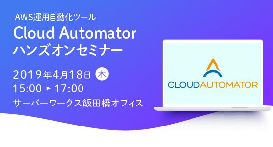 【4月18日東京開催】AWS運用自動化ツール「Cloud Automator」のハンズオンセミナーを開催します