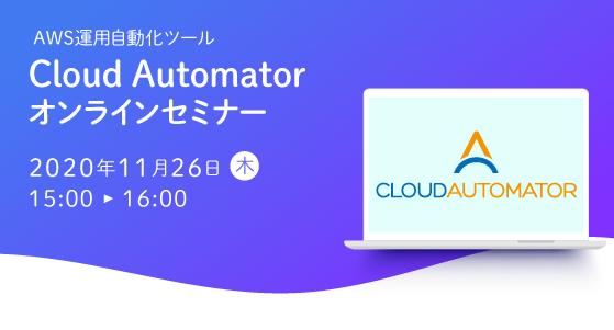 【11月26日】AWS運用自動化ツール「Cloud Automator」のオンラインセミナーを開催します
