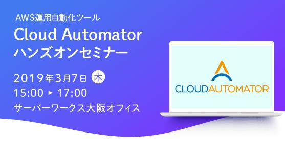 【3月7日大阪開催】AWS運用自動化ツール「Cloud Automator」のハンズオンセミナーを開催します