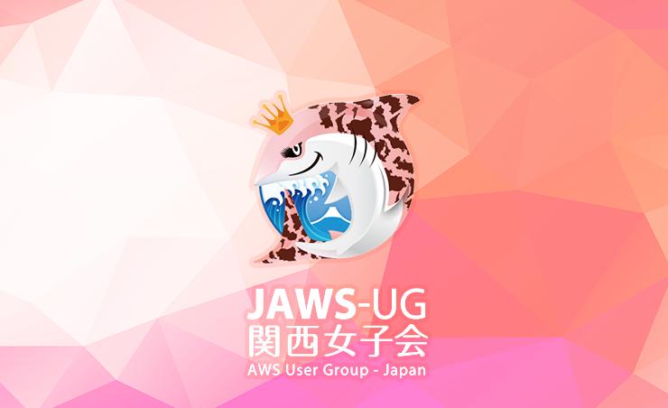 【10/27 大阪】当社の髙田がJAWS-UG 関西女子会にて登壇いたします