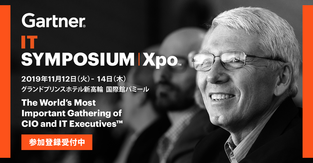 Gartner IT Symposium/Xpo2019出展・登壇のお知らせ