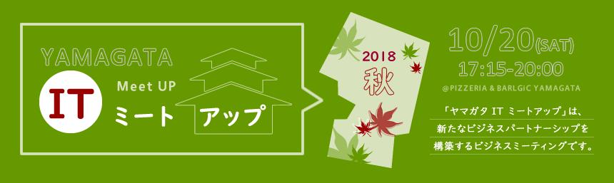 【10/20 山形】当社の玉木がヤマガタITミートアップにて登壇いたします