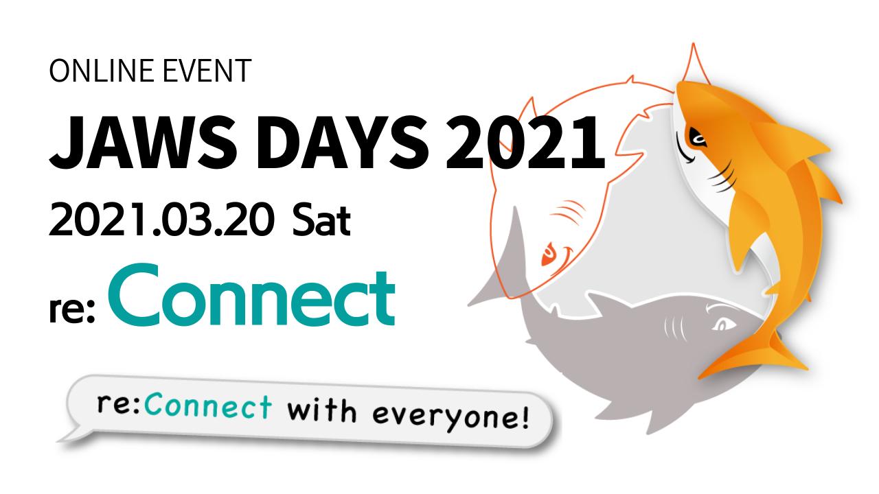 【3月20日】JAWS DAYS 2021にて当社の森、小倉が登壇します