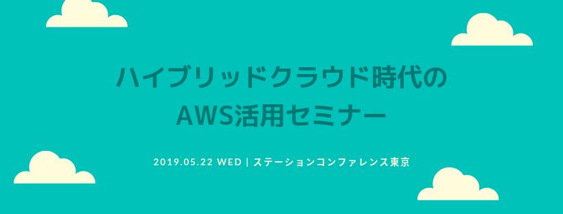 【5月22日東京】大石がNTTコミュニケーションズ様主催セミナー「ハイブリッドクラウド時代のAWS活用セミナー」に登壇いたします