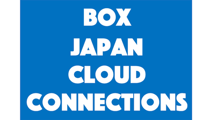 【10月30日東京】当社の宮澤が第4回 BJCC(Boxコミュニティ) 〜Best of Breedのあり方を考える〜に登壇いたします