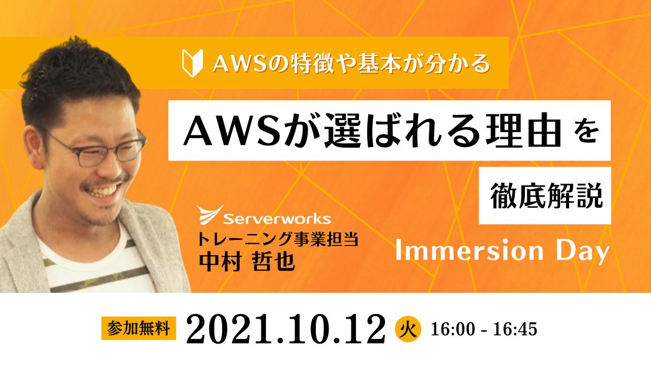 【10月12日】「AWSが選ばれる理由を徹底解説 Immersion Day」ウェビナーを開催します