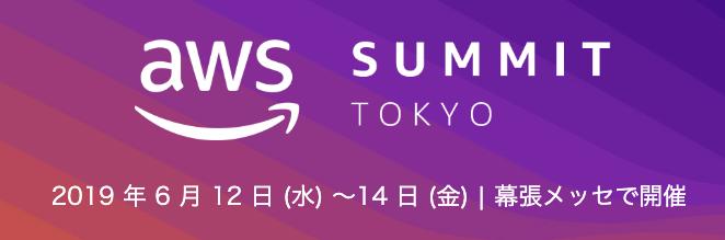 AWS Summit Tokyo 2019にPlatinumスポンサーとして出展いたします