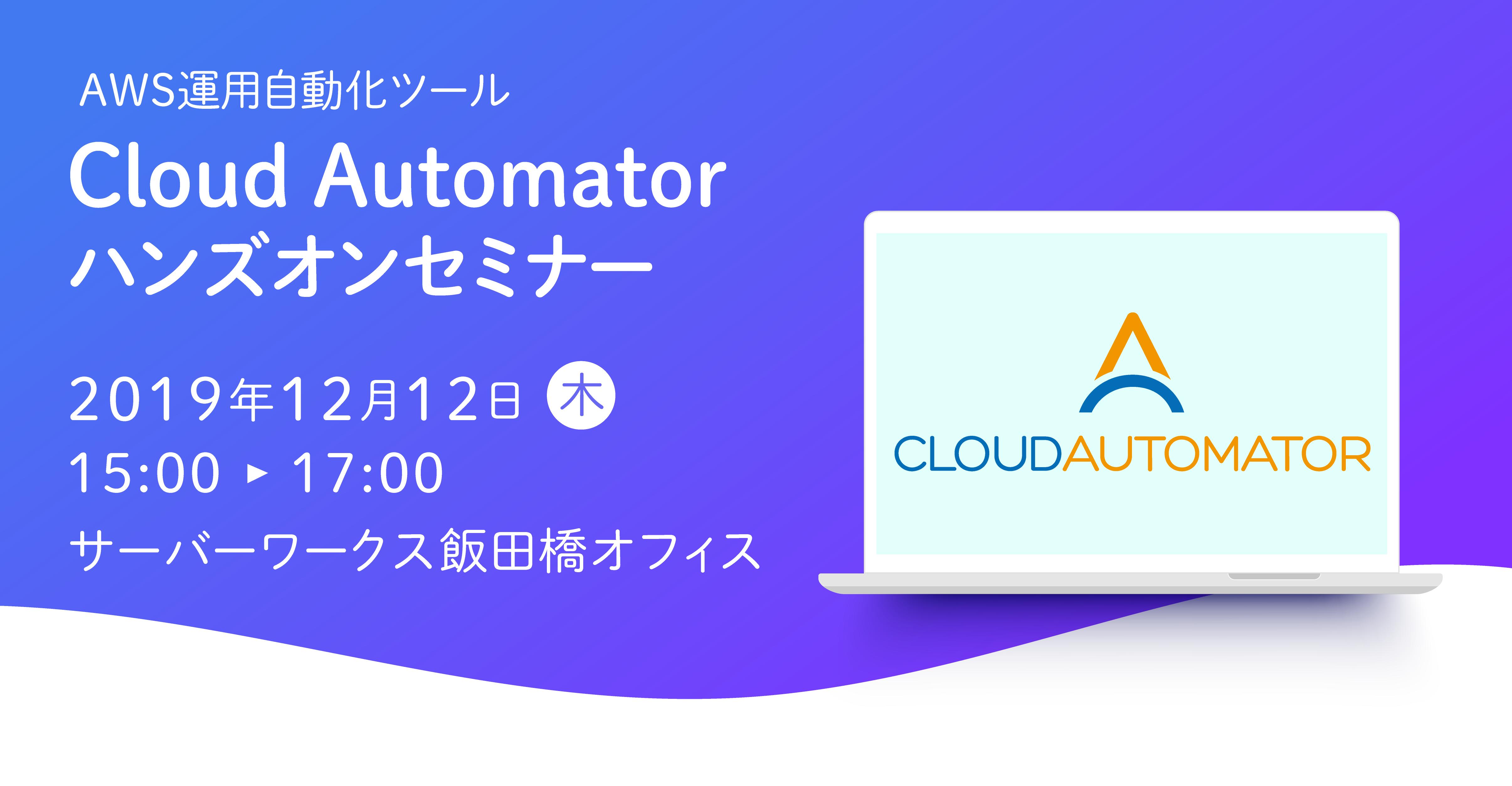 【12月12日東京開催】AWS運用自動化ツール「Cloud Automator」のハンズオンセミナーを開催します