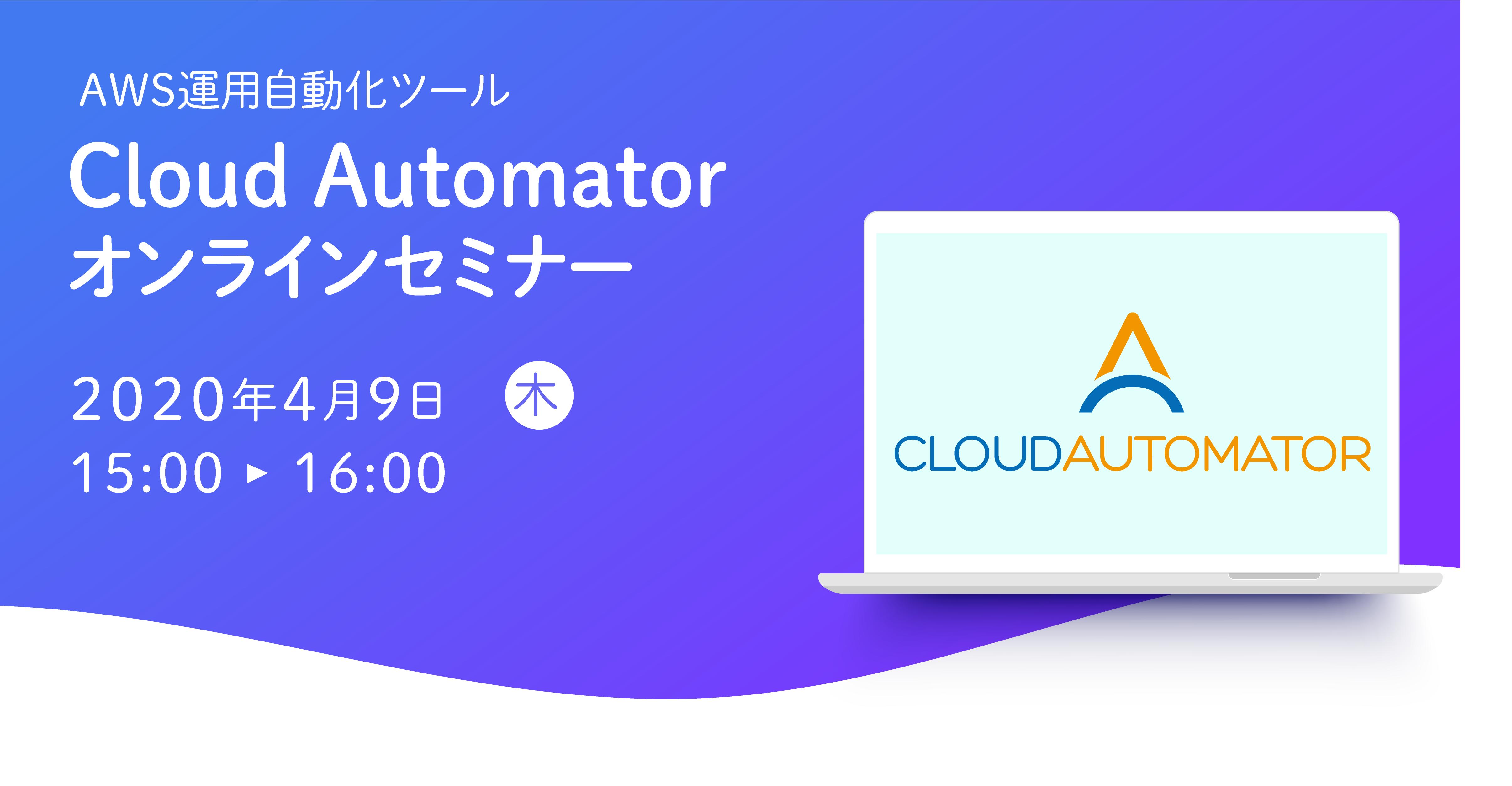 【4月9日開催】AWS運用自動化ツール「Cloud Automator」のオンラインセミナーを開催します