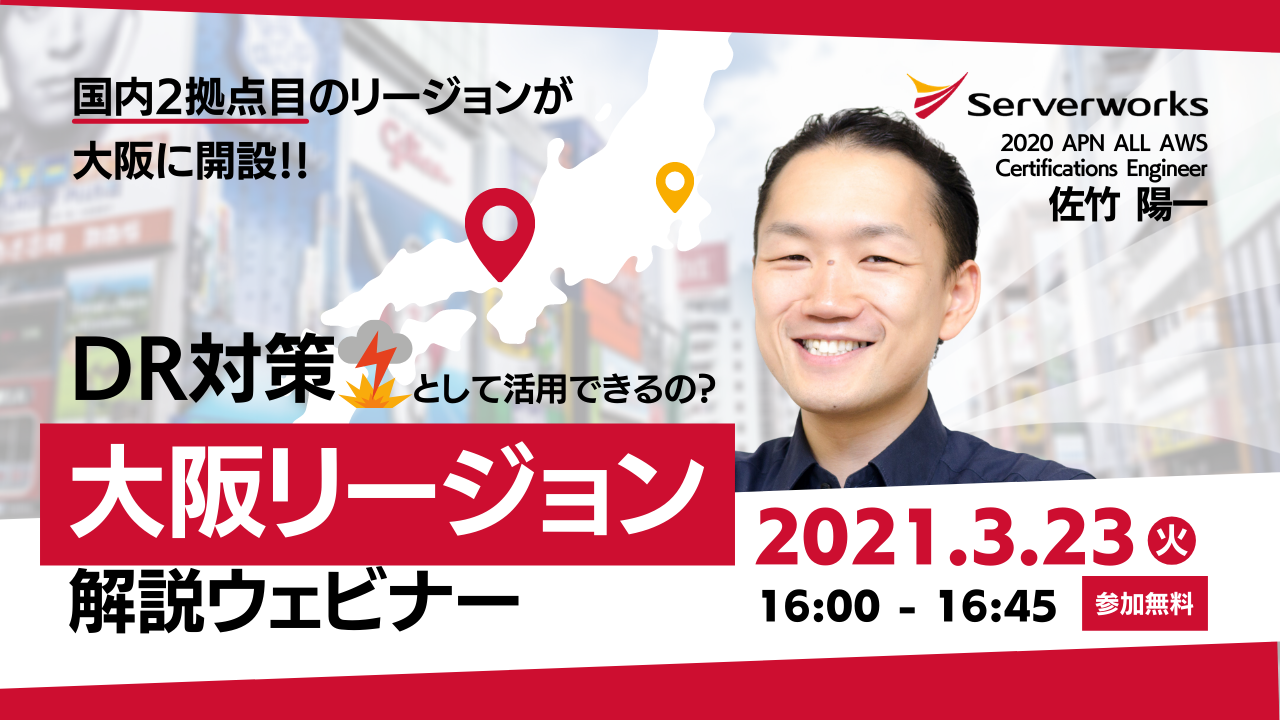 【3月23日】『国内2拠点目のリージョンが大阪に開設!! DR対策として活用できるの?大阪リージョン解説ウェビナー』を開催します。