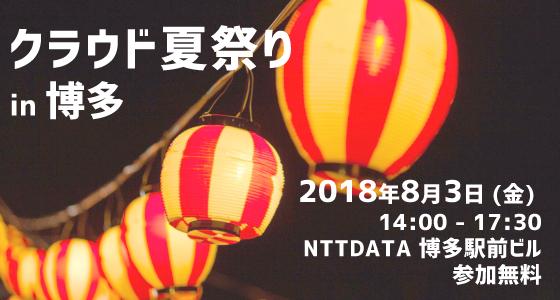 NTTデータ九州との共催セミナー「クラウド夏祭り in 博多」を開催いたします