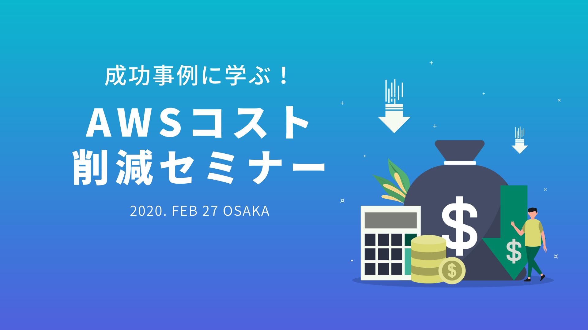 【2月27日大阪】「成功事例から学ぶ!AWSコスト削減セミナー」を開催いたします