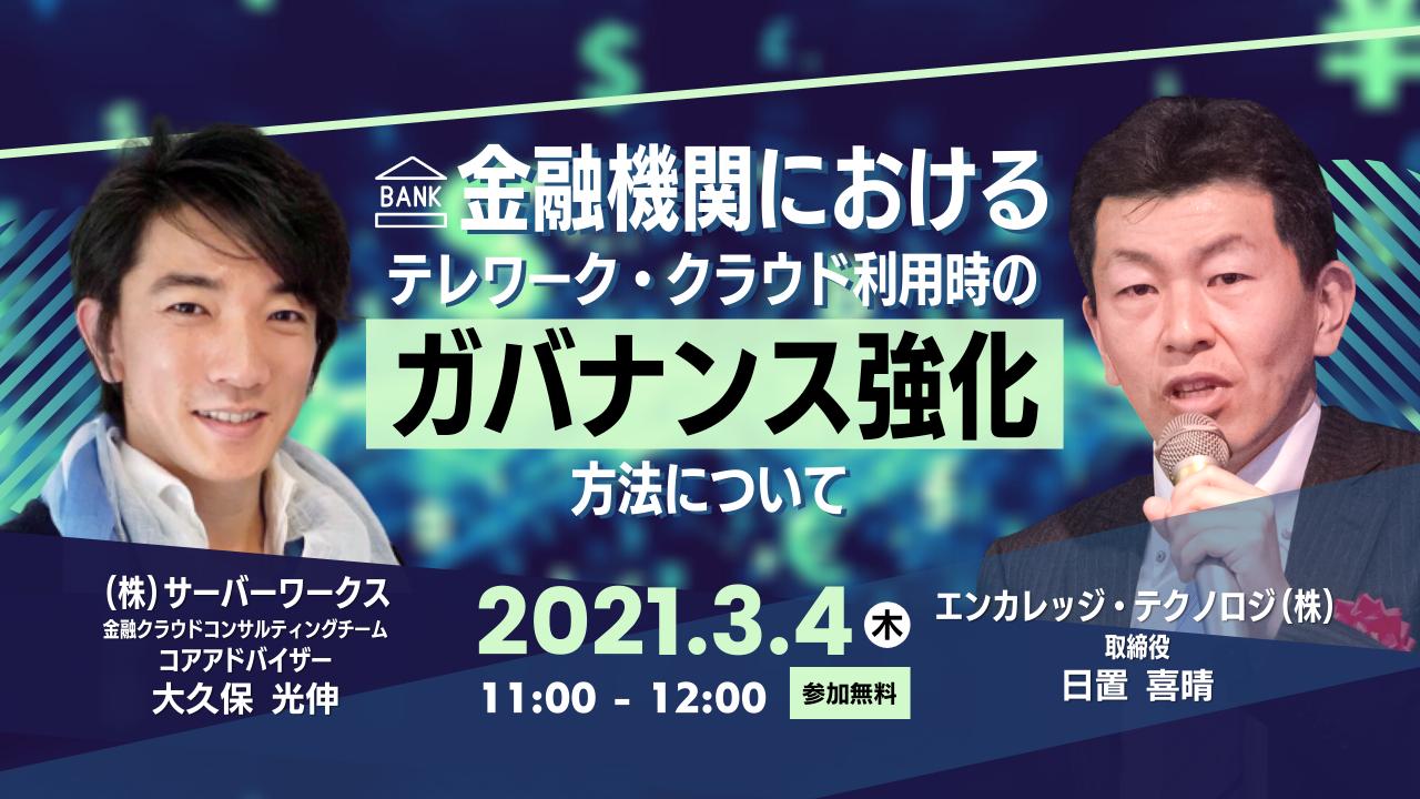 【3月4日】『金融機関におけるテレワーク・クラウド利用時のガバナンス強化方法について』ウェビナーを開催します