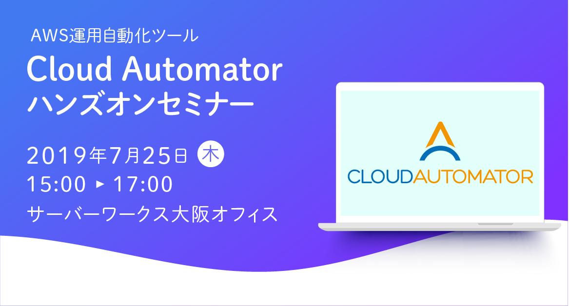 【7月25日大阪開催】AWS運用自動化ツール「Cloud Automator」のハンズオンセミナーを開催します