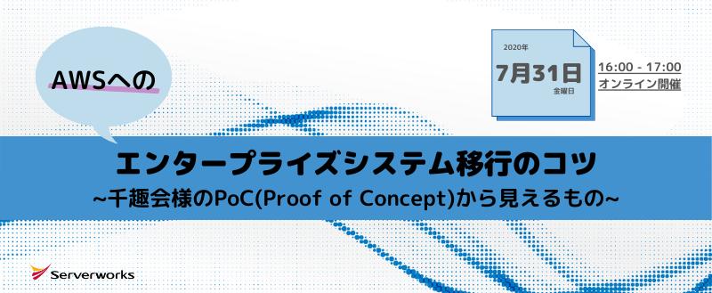 【7月31日】「AWSへのエンタープライズシステム移行のコツ」オンラインセミナーを開催します