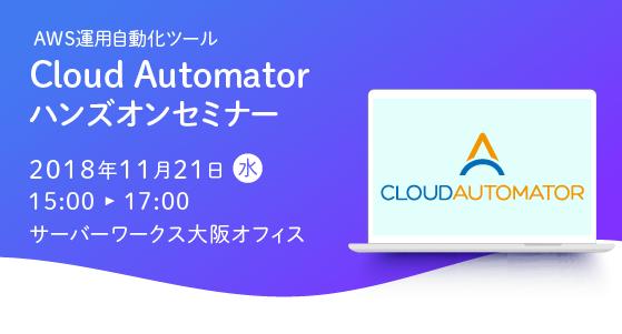 【11月21日大阪開催】AWS運用自動化ツール「Cloud Automator」のハンズオンセミナーを開催します