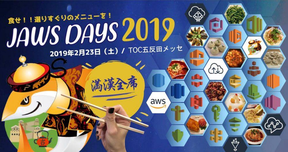 【2月23日東京】JAWS DAYS2019にて当社の丸山が登壇いたします