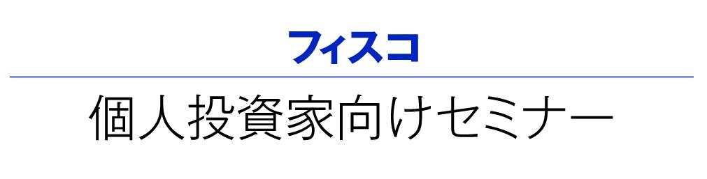 【8月28日東京】「フィスコ個人投資家向けセミナー」に参加いたします