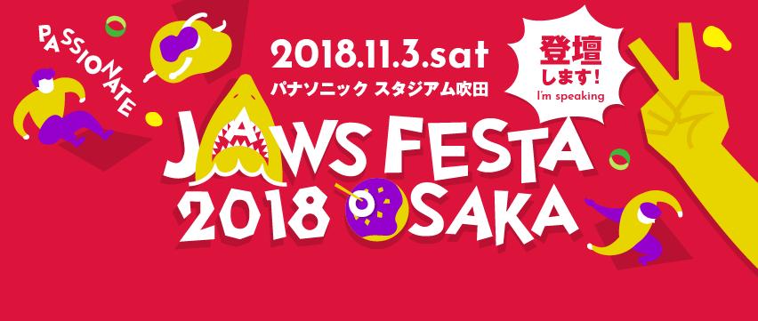 【大阪 11/3】JAWS Festa 2018 OSAKAで当社 照井が登壇いたします