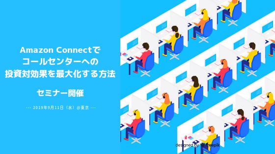 【9月11日東京】「Amazon Connectでコールセンターへの投資対効果を最大化する方法」セミナーを開催いたします