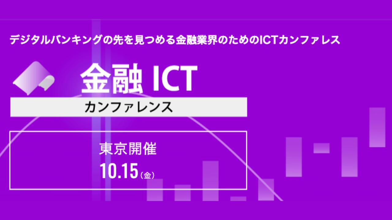 【10月15日】金融ICTカンファレンスに当社の大久保が登壇します