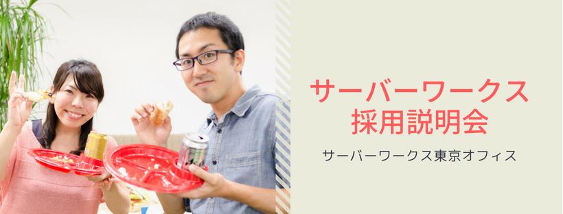 【9/6 東京】中途採用説明会を開催します