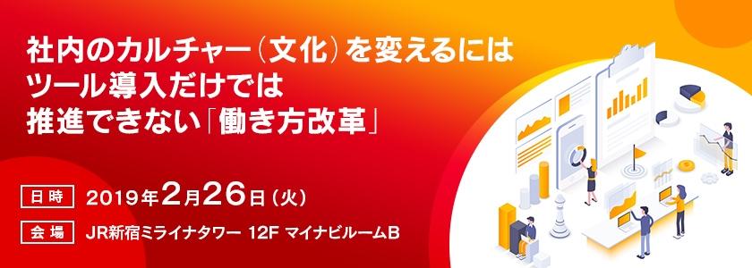 【2月26日東京】当社の大石がマイナビセミナーにて登壇いたします